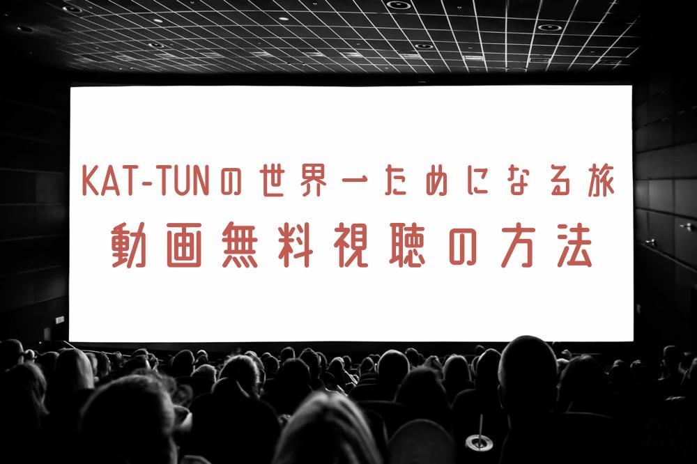 KAT-TUNの世界一タメになる旅の動画視聴方法とDVDや放送局について