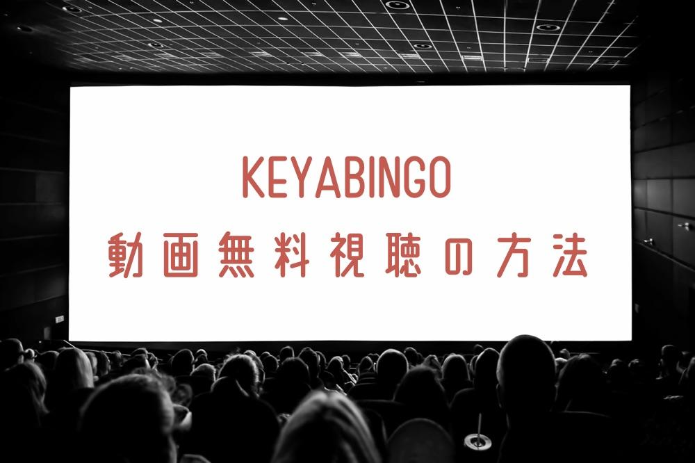 KEYABINGOの動画を無料視聴する方法とバックナンバーを紹介