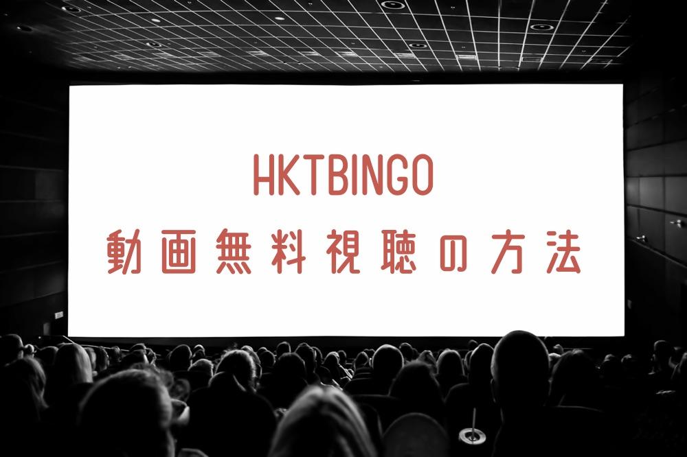 HKTBINGOの動画を無料で観る方法とDVDやHuluの情報まとめ