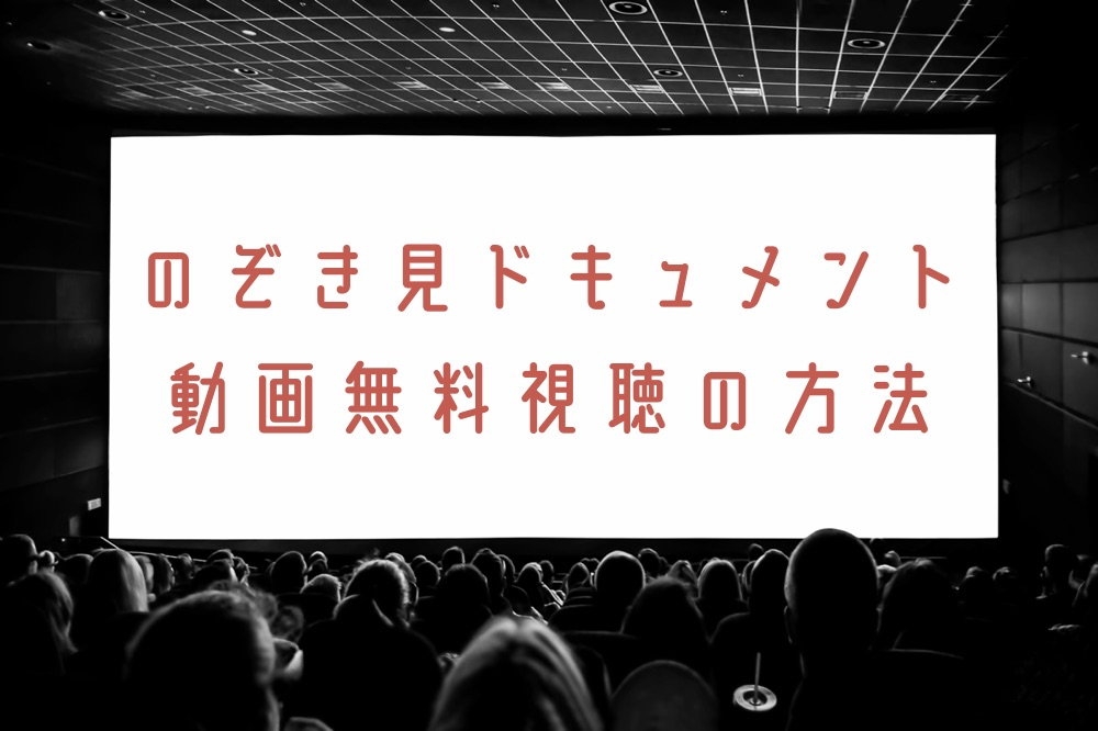 【NHK】のぞき見ドキュメントの見逃し動画を無料で見れる動画配信まとめ