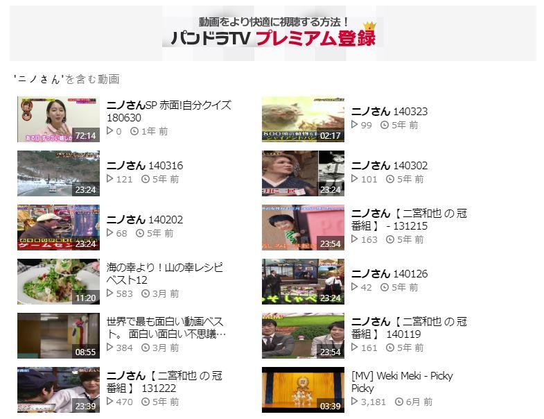 ニノさん 動画
