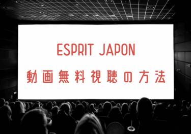 ESPRIT JAPON(エスプリジャポン)の動画を無料で見れる動画配信まとめ