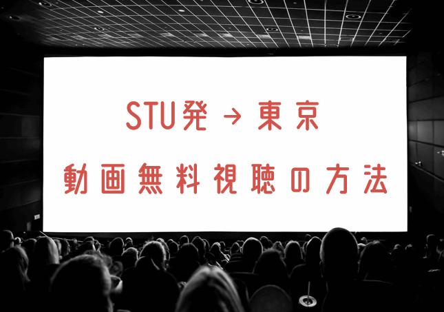 STU発→東京の動画を無料で見れる動画配信まとめ