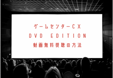 ゲームセンターCX DVD EDITIONの動画を無料で見れる動画配信まとめ