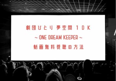 劇団ひとり夢空間1DK~One Dream Keeper~の動画を無料で見れる動画配信まとめ