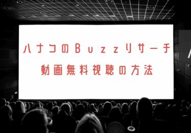 ハナコのBuzzリサーチの動画を無料で見れる動画配信まとめ