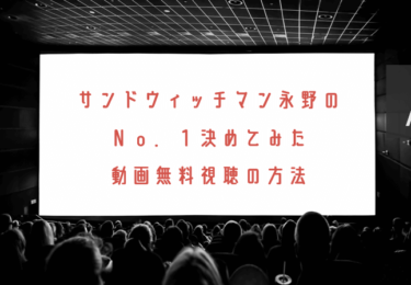 サンドウィッチマン永野のNo.1決めてみたの動画を無料で見れる動画配信まとめ