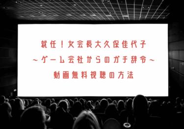 就任!女会長・大久保佳代子の動画を無料で見れる動画配信まとめ