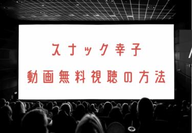 スナック幸子の動画を無料で見れる動画配信まとめ