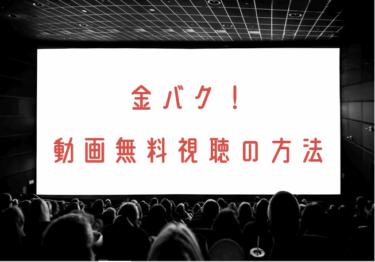 金バク!(岡山)の動画を無料で見れる動画配信まとめ!