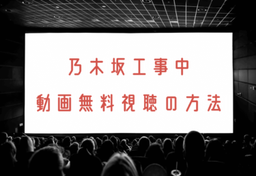 乃木坂工事中の動画を無料で見れる動画配信サイトまとめ!2019年や2020年の最新動画も調査!