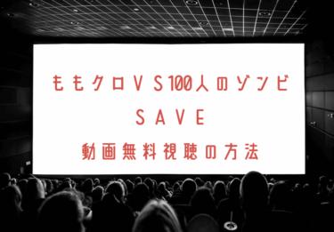 ももクロVS100人のゾンビ SAVEの動画を無料で見れる動画配信まとめ