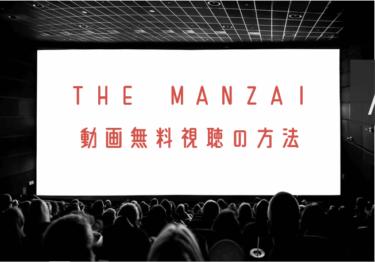 THE MANZAIの動画を無料で見れる動画配信まとめ!2019年・2018年も調査