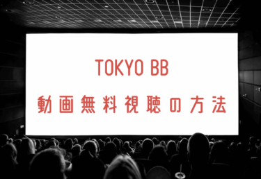TOKYO BBの動画を無料で見れる動画配信まとめ!カンニング竹山登場回も