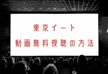 東京イートの動画を無料で見れる動画配信まとめ