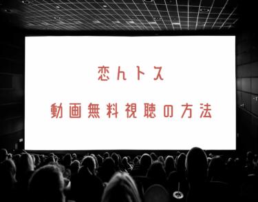 恋んトスの動画を無料で見れる動画配信まとめ!season10・ season9も調査