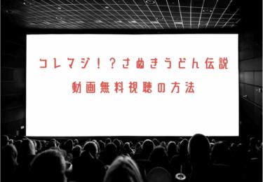 コレマジ!?さぬきうどん伝説の動画を無料で見れる動画配信まとめ!